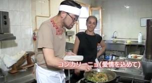Japonés en El Almendral