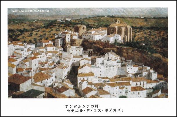 Vista panorámica de Setenil, realizada por Tsubata Yasuhi y también expuesta en Vitoria. Imagen cedida por Juan Gutiérrez, del Hotel Villa de Setenil http://www.setenil.com/